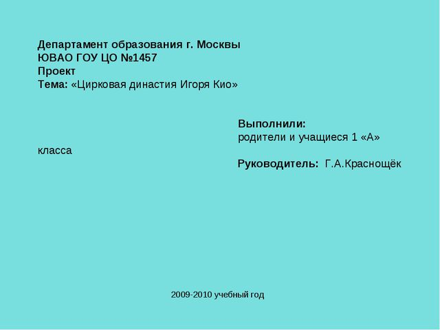 Департамент образования г. Москвы ЮВАО ГОУ ЦО №1457 Проект Тема: «Цирковая ди...