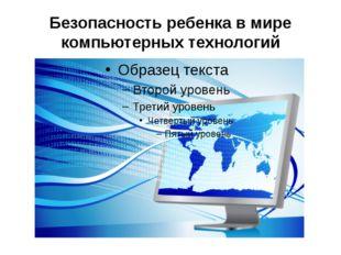 Безопасность ребенка в мире компьютерных технологий