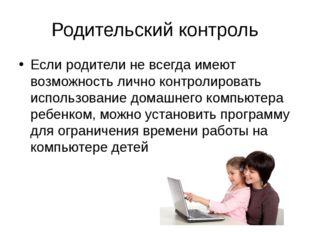 Родительский контроль Если родители не всегда имеют возможность лично контрол