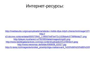 Интернет-ресурсы: http://mediasubs.ru/group/uploads/ra/rabota-i-hobbi-dlya-mi