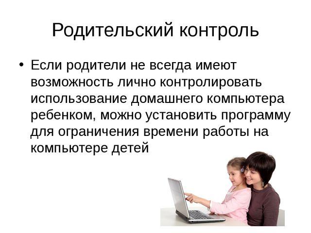 Родительский контроль Если родители не всегда имеют возможность лично контрол...