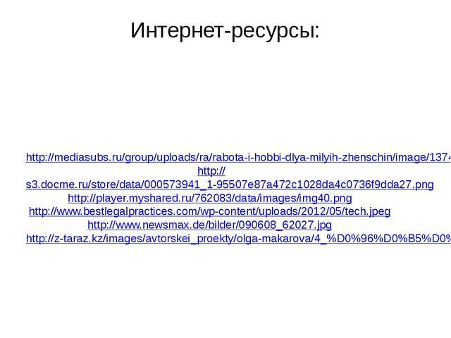 Интернет-ресурсы: http://mediasubs.ru/group/uploads/ra/rabota-i-hobbi-dlya-mi...