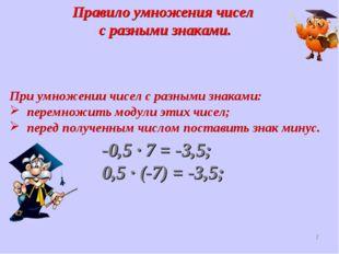 * Правило умножения чисел с разными знаками. При умножении чисел с разными зн
