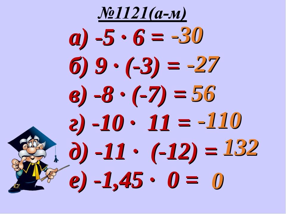 а) -5 · 6 = б) 9 · (-3) = в) -8 · (-7) = г) -10 · 11 = д) -11 · (-12) = е) -1...