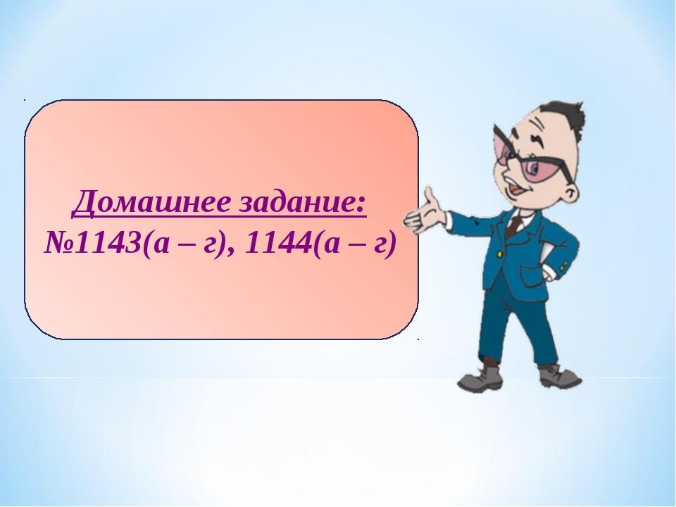 Домашнее задание: №1143(а – г), 1144(а – г)