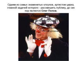 Одним из самых знаменитых клоунов, артистом цирка, главной задачей которого -