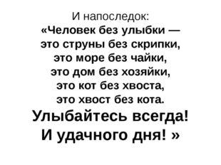 И напоследок: «Человек без улыбки — это струны без скрипки, это море без чайк