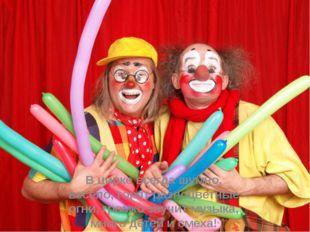 В цирке всегда шумно, весело, горят разноцветные огни, громко звучит музыка,