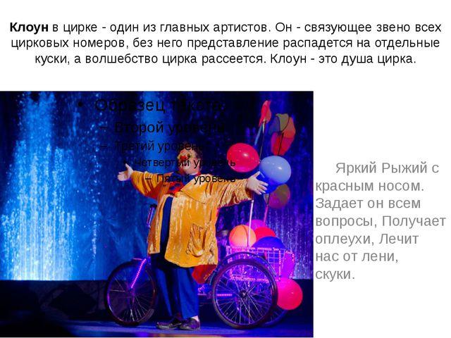 Клоунв цирке - один из главных артистов. Он - связующее звено всех цирковых...