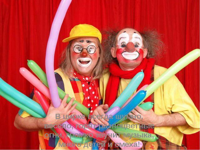 В цирке всегда шумно, весело, горят разноцветные огни, громко звучит музыка,...