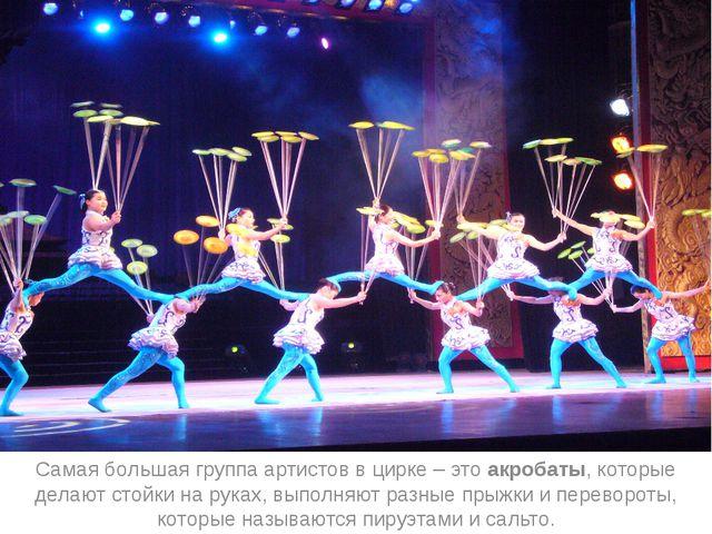 Самая большая группа артистов в цирке – это акробаты, которые делают стойки...