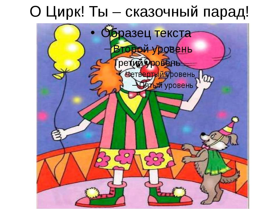 О Цирк! Ты – сказочный парад!