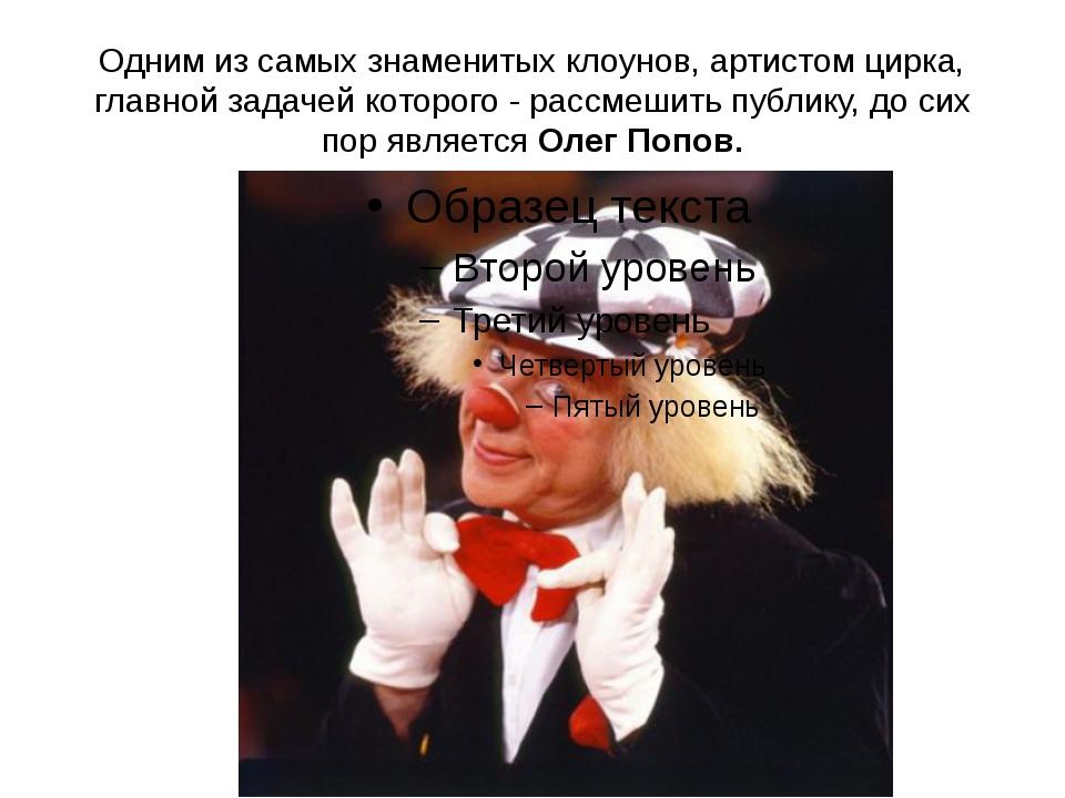 Одним из самых знаменитых клоунов, артистом цирка, главной задачей которого -...