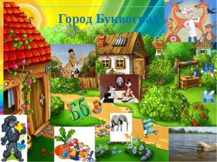 Город Буквоград