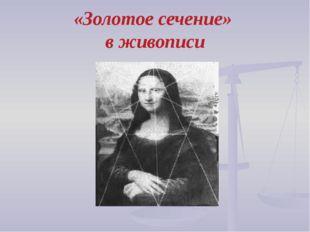 Пропорции тела человека и золотое сечение Идеальным, совершенным считается т