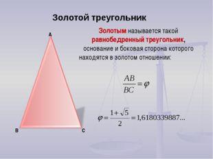 Прямоугольник, стороны которого находятся в золотом отношении, т.е. отношение
