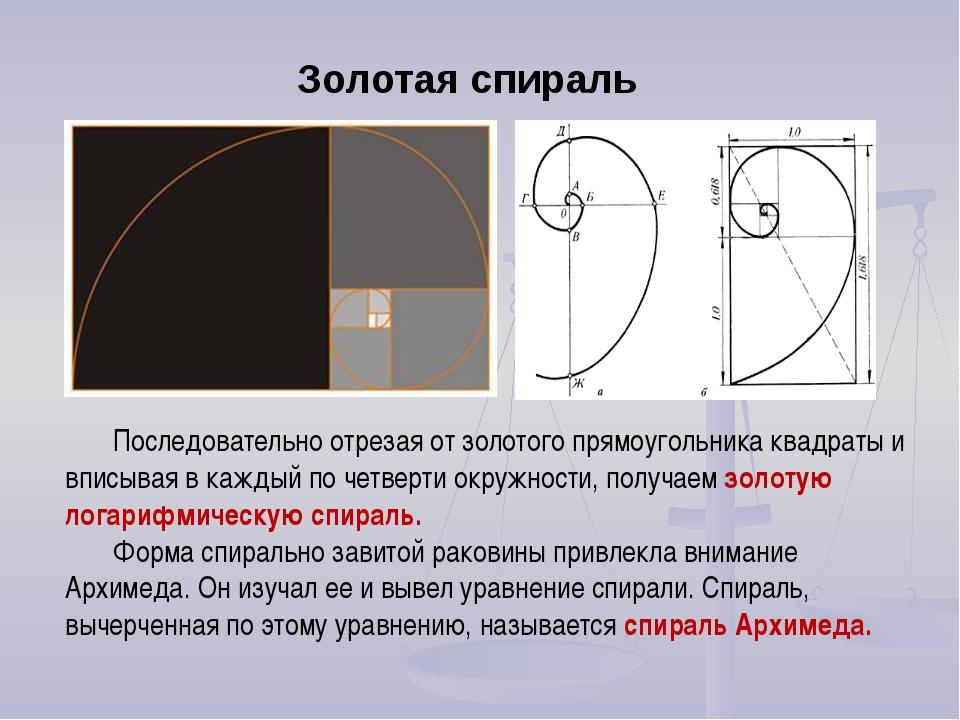 Золотая спираль Вопрос: Что общего в расположении полипептидных цепей нуклеин...