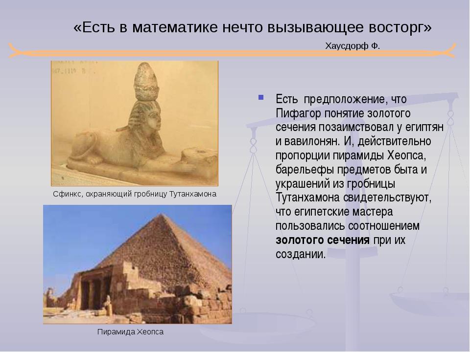 «Гёте удачно назвал благородный собор «окаменелой музыкой», …» Юнг Д. Церков...