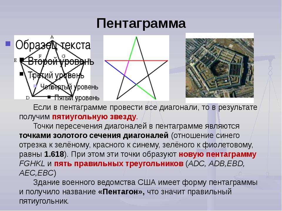 «Золотой пятиугольник» в природе