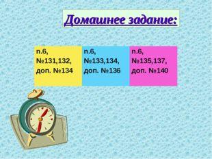 Домашнее задание: n.6, №131,132, доп. №134n.6, №133,134, доп. №136n.6, №135