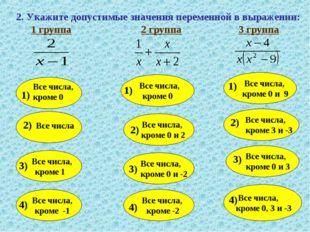 2. Укажите допустимые значения переменной в выражении: 1 группа 2 группа 3 гр