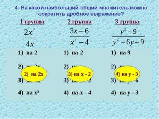 4. На какой наибольший общий множитель можно сократить дробное выражение? 2)