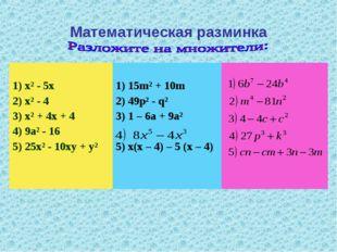 Математическая разминка 1) х² - 5х 2) х² - 4 3) х² + 4х + 4 4) 9а² - 16 5) 25