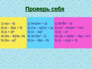 Проверь себя 1) х(х – 5) 2) (х – 2)(х + 2) 3) (х + 2)² 4) (3а – 4)(3а +4) 5)