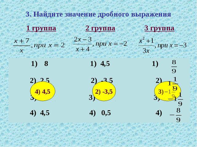 3. Найдите значение дробного выражения 2) -3,5 3) 4) 4,5 1 группа 2 группа...