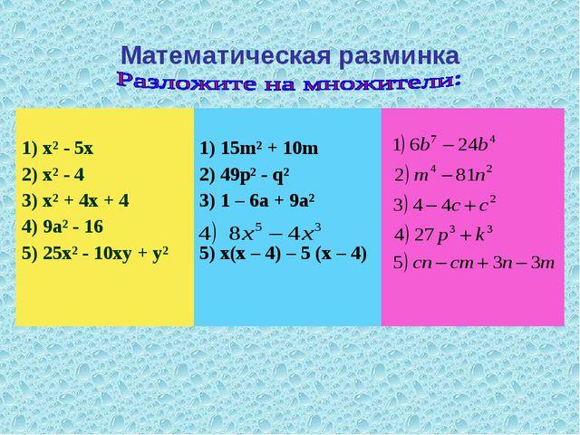 Математическая разминка 1) х² - 5х 2) х² - 4 3) х² + 4х + 4 4) 9а² - 16 5) 25...