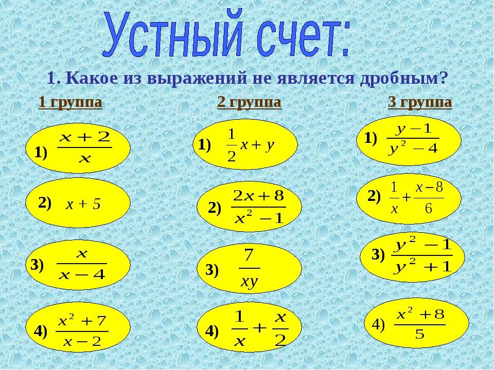 1. Какое из выражений не является дробным? 1 группа 2 группа 3 группа х + 5 1...