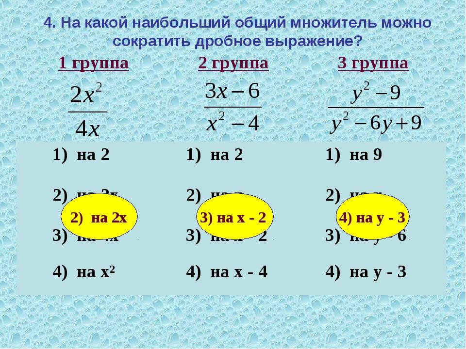 4. На какой наибольший общий множитель можно сократить дробное выражение? 2)...
