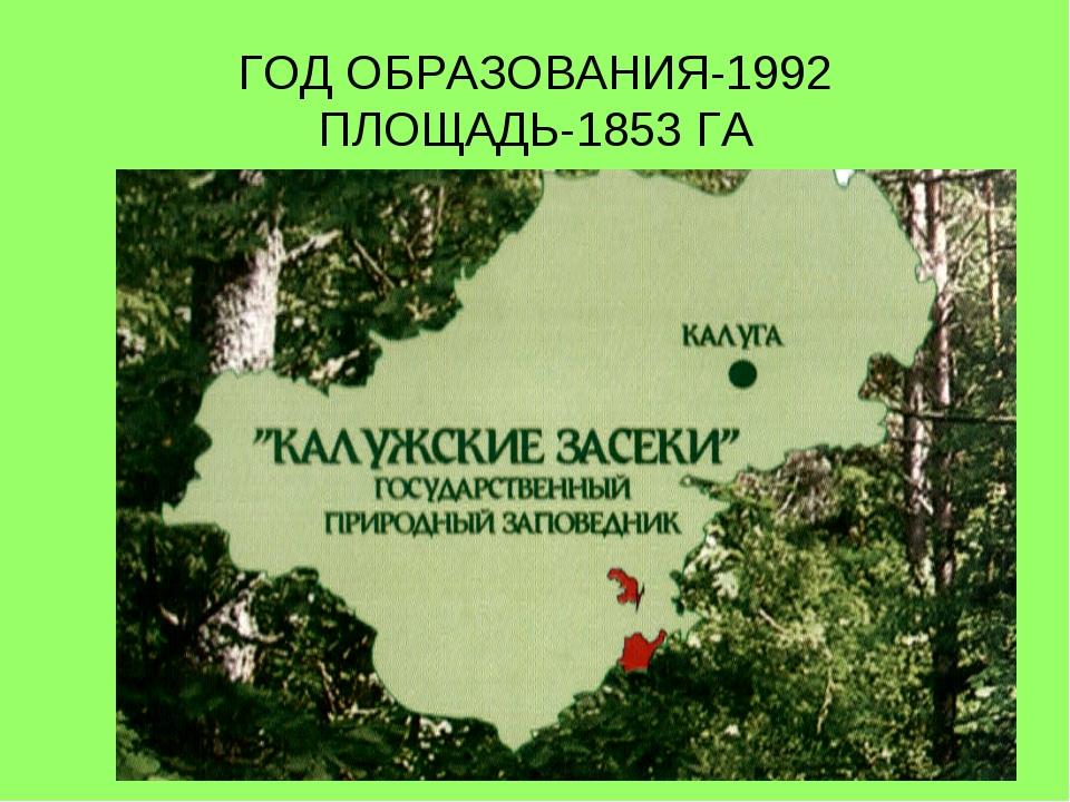 ГОД ОБРАЗОВАНИЯ-1992 ПЛОЩАДЬ-1853 ГА