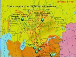 1 балл за 1 ответ Показать на карте места битв,охват движения Ашық сабақтар