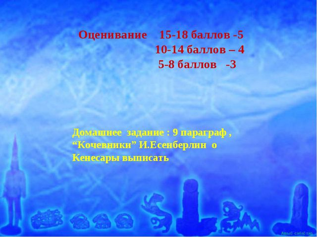 """Домашнее задание : 9 параграф , """"Кочевники"""" И.Есенберлин о Кенесары выписать..."""