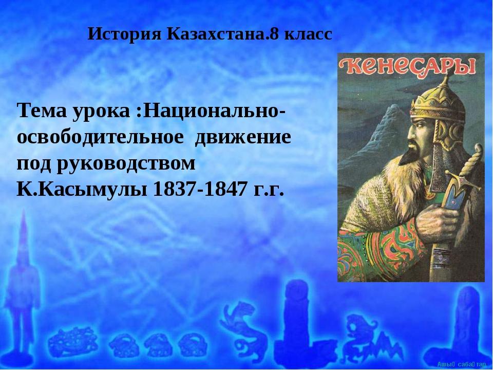 История Казахстана.8 класс Тема урока :Национально-освободительное движение п...
