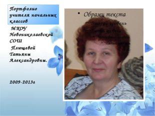 Портфолио учителя начальных классов МКОУ Новониколаевской СОШ Плющевой Татья