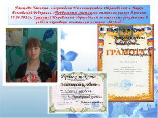 Плющёва Татьяна- награждена Министерством Образования и Науки Российской Феде