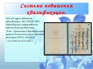 Система повышения квалификации. 2012 год, курсы повышения квалификации, ИД ФГ