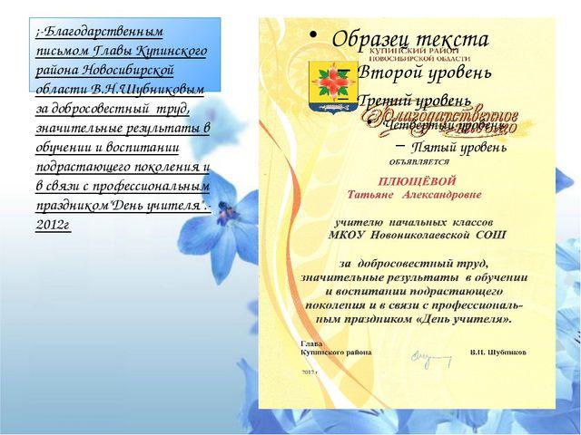 ;-Благодарственным письмом Главы Купинского района Новосибирской области В.Н...