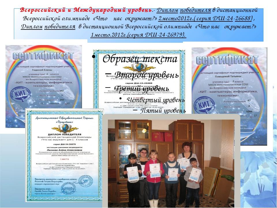 Всероссийский и Международный уровень.- Диплом победителя в дистанционной Все...
