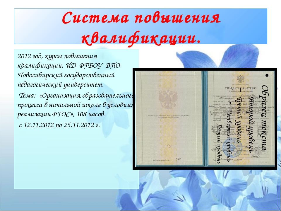 Система повышения квалификации. 2012 год, курсы повышения квалификации, ИД ФГ...