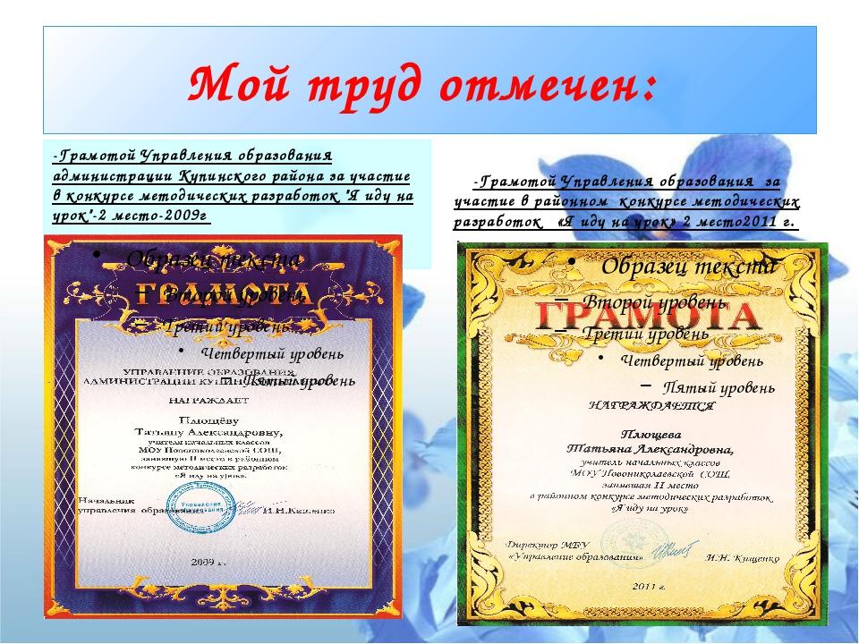 Мой труд отмечен: -Грамотой Управления образования администрации Купинского р...