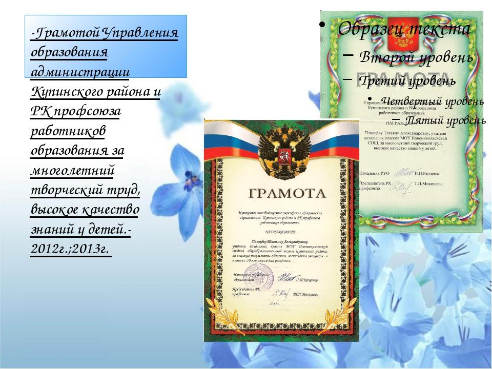 -Грамотой Управления образования администрации Купинского района и РК профсо...