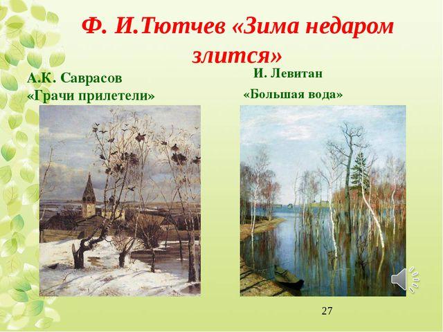 А.К. Саврасов  «Грачи прилетели» А.К. Саврасов  «Грачи прилетели»