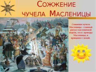 Сожжение чучела Масленицы - главный ритуал масленичной недели, это и проводы