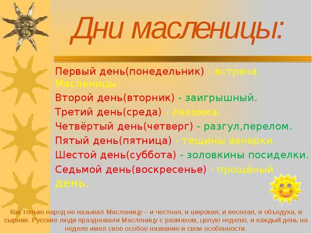 Дни масленицы: Первый день(понедельник) - встреча Масленицы. Второй день(втор...