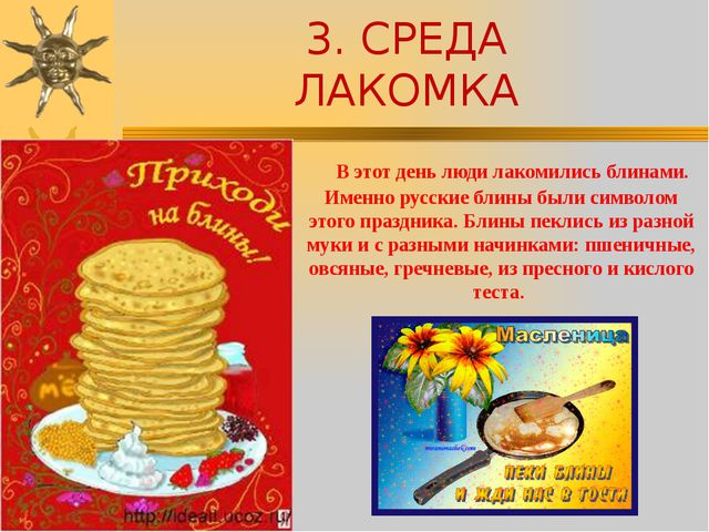 В этот день люди лакомились блинами. Именно русские блины были символом этог...