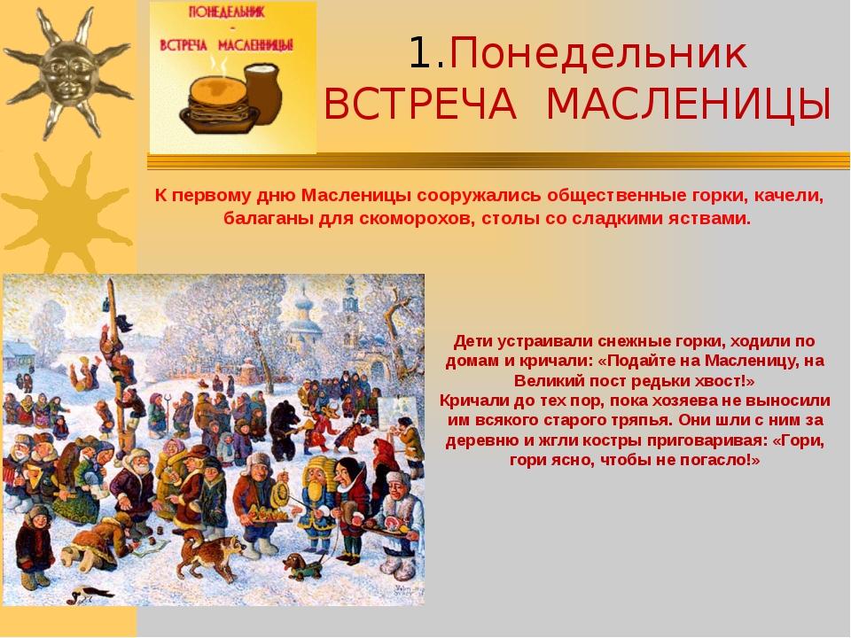 К первому дню Масленицы сооружались общественные горки, качели, балаганы для...