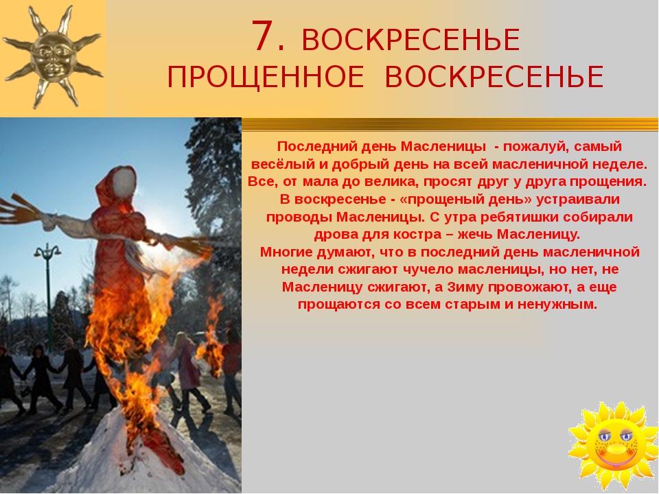 7. ВОСКРЕСЕНЬЕ ПРОЩЕННОЕ ВОСКРЕСЕНЬЕ Последний день Масленицы - пожалуй, самы...